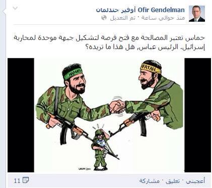 hamas fatah fight together