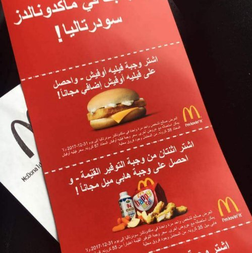 SWEDENISTAN – McDonald's in Sweden Sends Out Mailers in Arabic to Accommodate Muslim Migrants