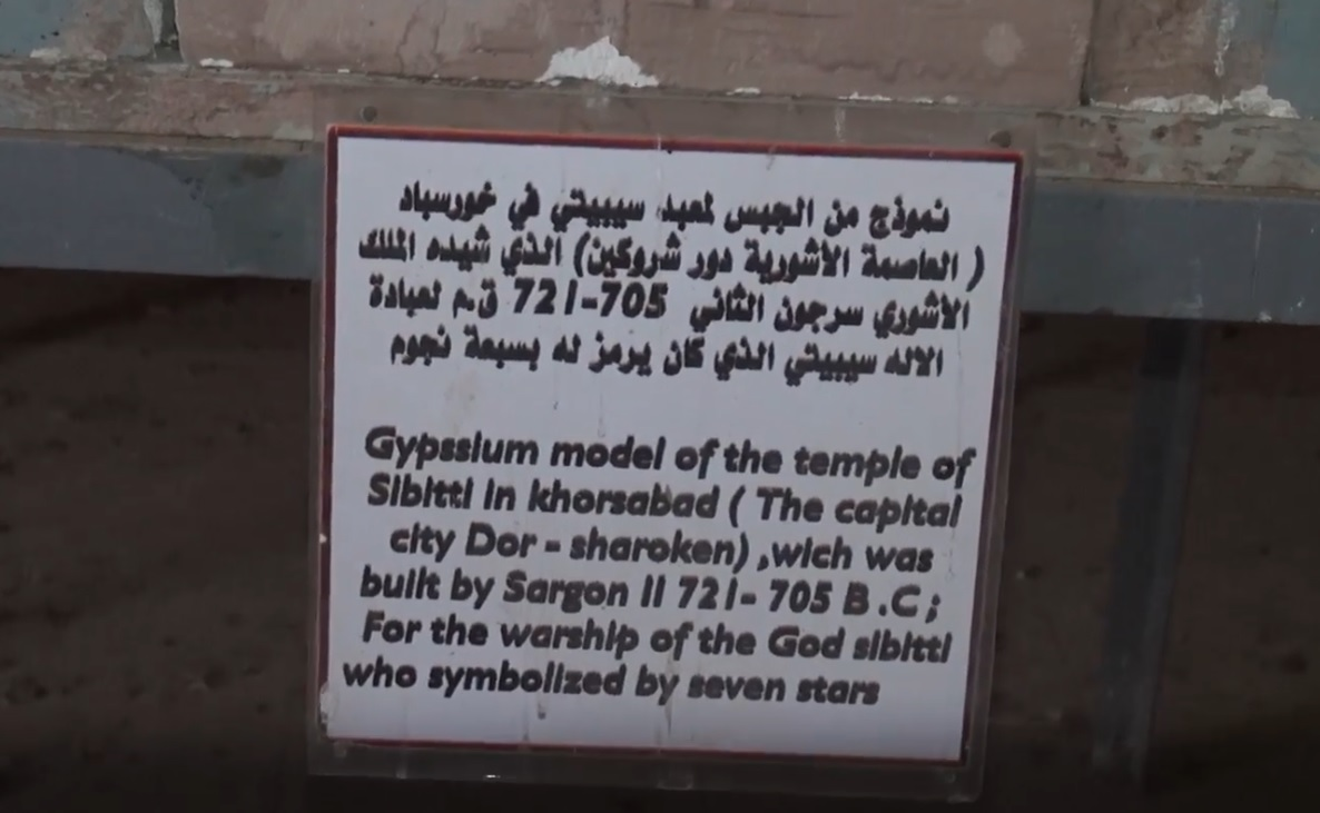 isis museum