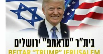 24 Hours Before US Embassy Opening in Jerusalem City Soccer Team Renames itself After President Trump